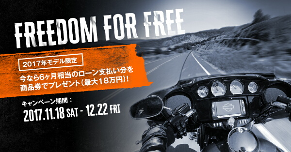 Freedom Fro Free キャンペーン