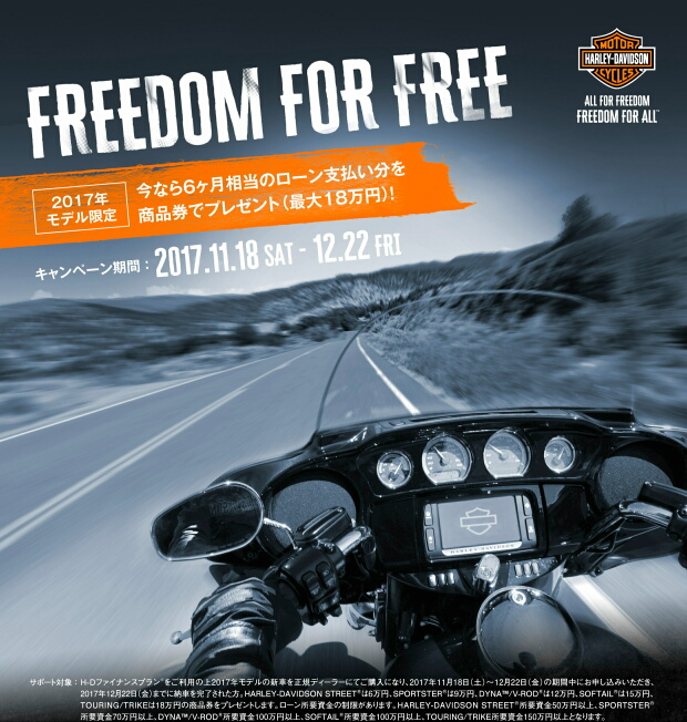 Freedom for Free キャンペーン